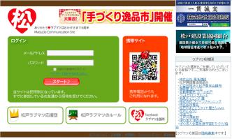 画像出典:松戸ラブマツトップ画面をキャプチャ