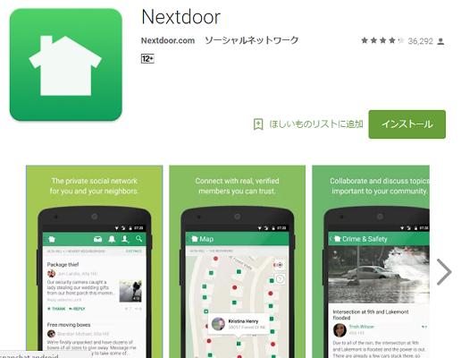 Nextdoor - Google Play の Android アプリ